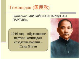 1916 год – образование партии Гоминьдан, создатель партии – Сунь Ятсен