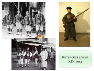 Китайская армия XIX века