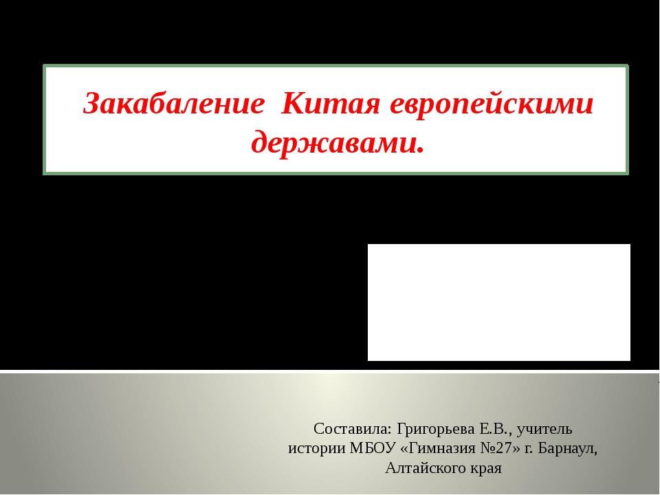 Домашнее задание: § 18, вопросы 1, 3-5, 7 на стр. 192 Закабаление Китая европ...