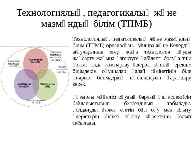 Технологиялық, педагогикалық және мазмұндық білім (ТПМБ) Технологиялық, педаг...