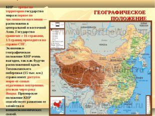 Столица — Пекин. КНР — третье по территории государство мира и первое по числ