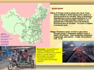 ТРАНСПОРТ Такси. В Пекине великое множество такси. Такси можно поймать в люб