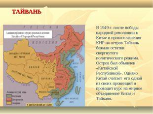 В 1949 г. после победы народной революции в Китае и провозглашения КНР на ос