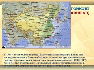 В 1997 г. после 99 летней аренды Великобритания возвратила Китаю свое послед