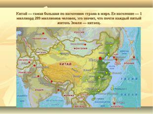 Китай — самая большая по населению страна в мире. Ее население — 1 миллиард 2