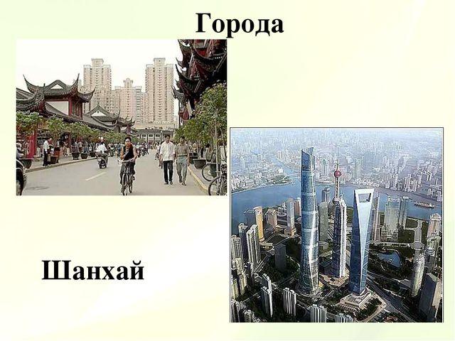 Шанхай Города