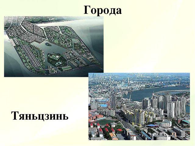 Тяньцзинь Города