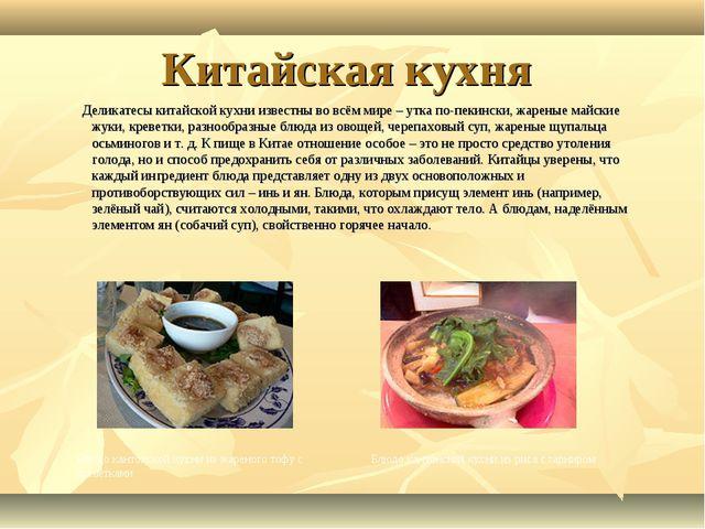 Китайская кухня Деликатесы китайской кухни известны во всём мире – утка по-п...