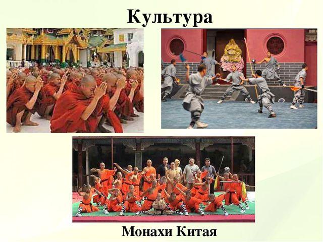 Культура Монахи Китая