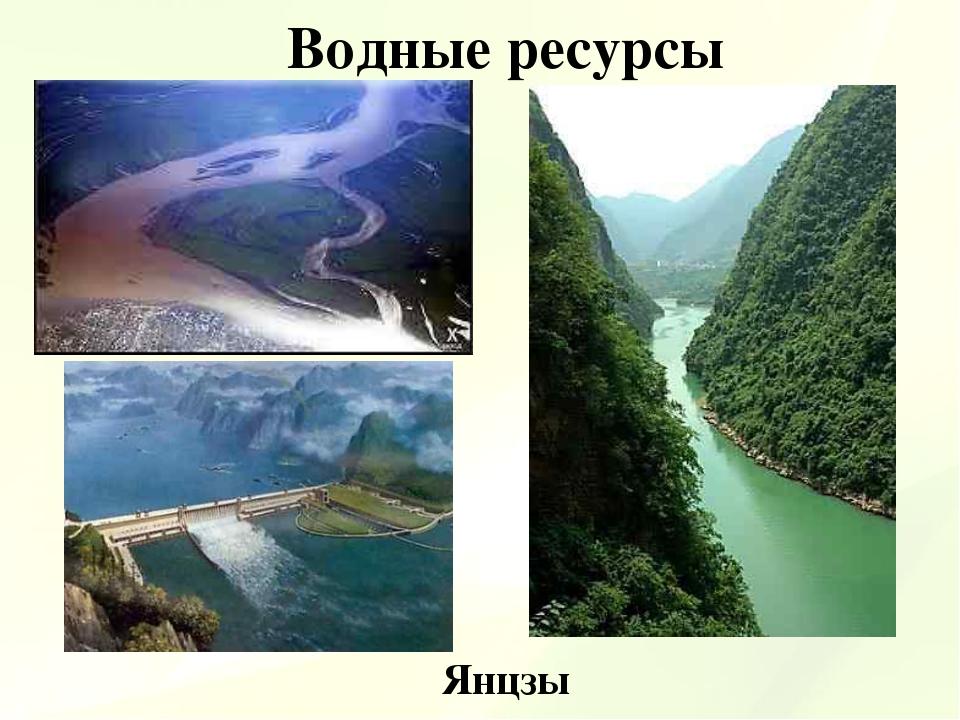 Водные ресурсы Янцзы