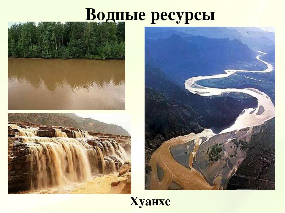 Хуанхе Водные ресурсы