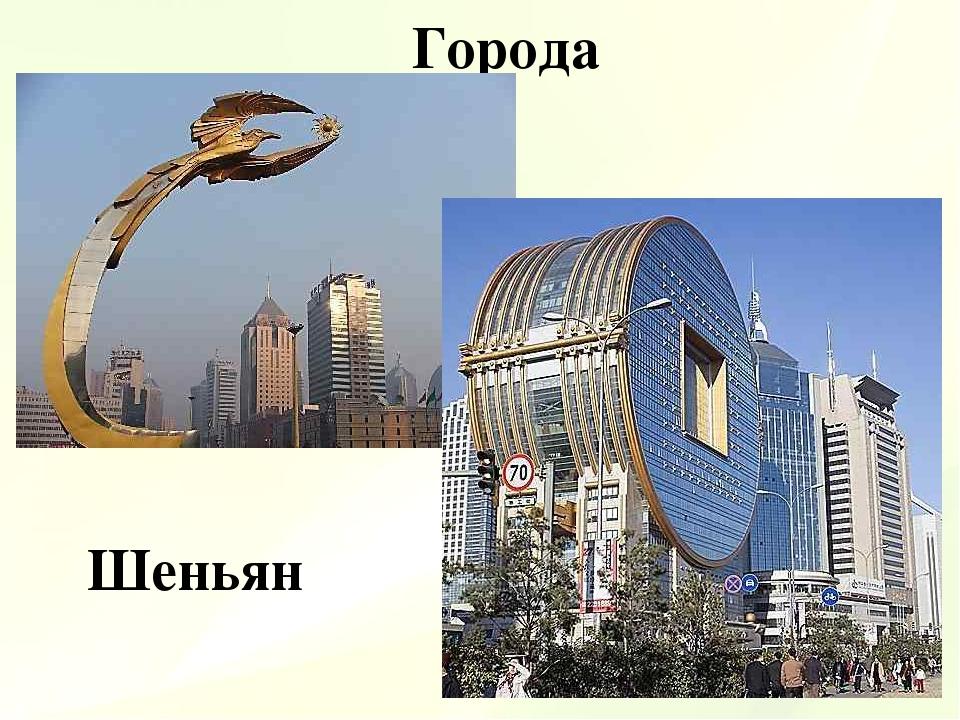 Города Шеньян