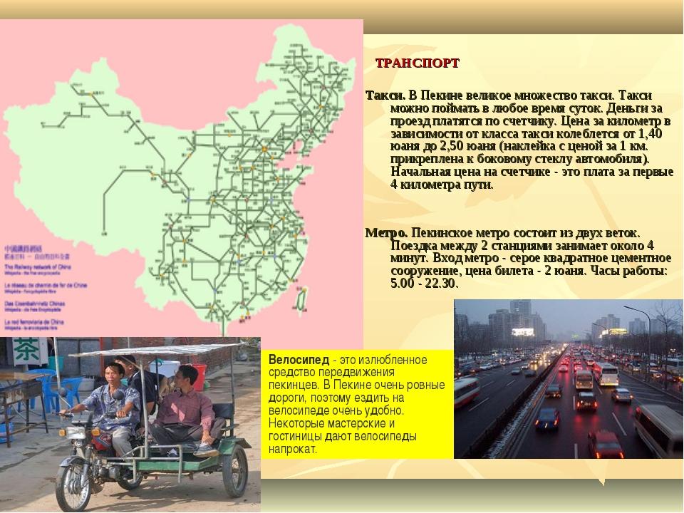 ТРАНСПОРТ Такси. В Пекине великое множество такси. Такси можно поймать в люб...