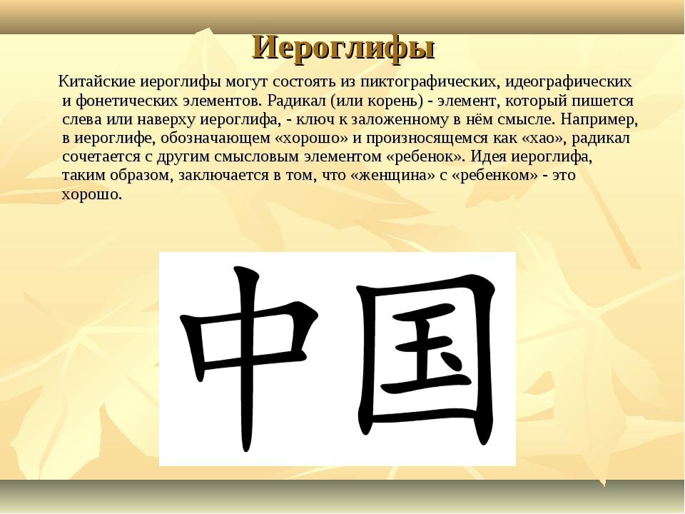 Все о тату иероглифы значения