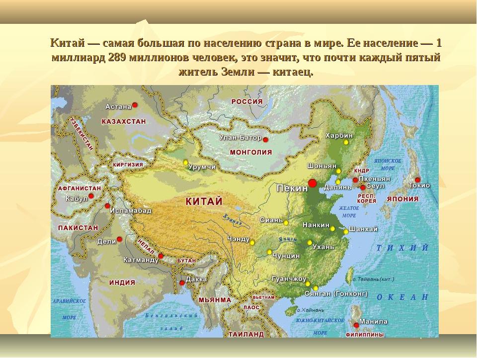 Китай — самая большая по населению страна в мире. Ее население — 1 миллиард 2...