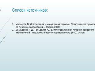 Список источников: Молостов В. Иглотерапия и мануальная терапия. Практическое