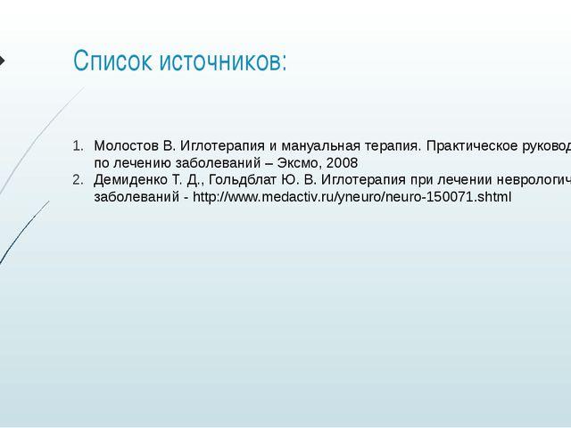 Список источников: Молостов В. Иглотерапия и мануальная терапия. Практическое...