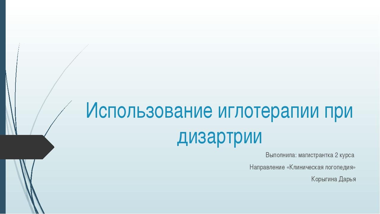 Использование иглотерапии при дизартрии Выполнила: магистрантка 2 курса Напра...