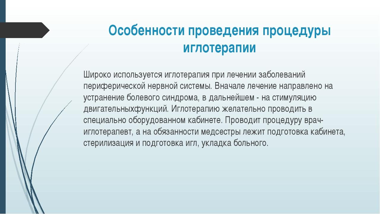 Особенности проведения процедуры иглотерапии Широко используется иглотерапия...