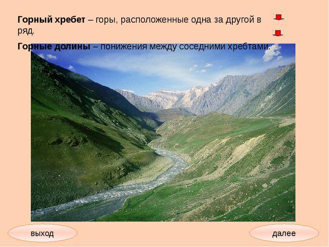 Горная система – группа горных хребтов и межгорных впадин. выход далее