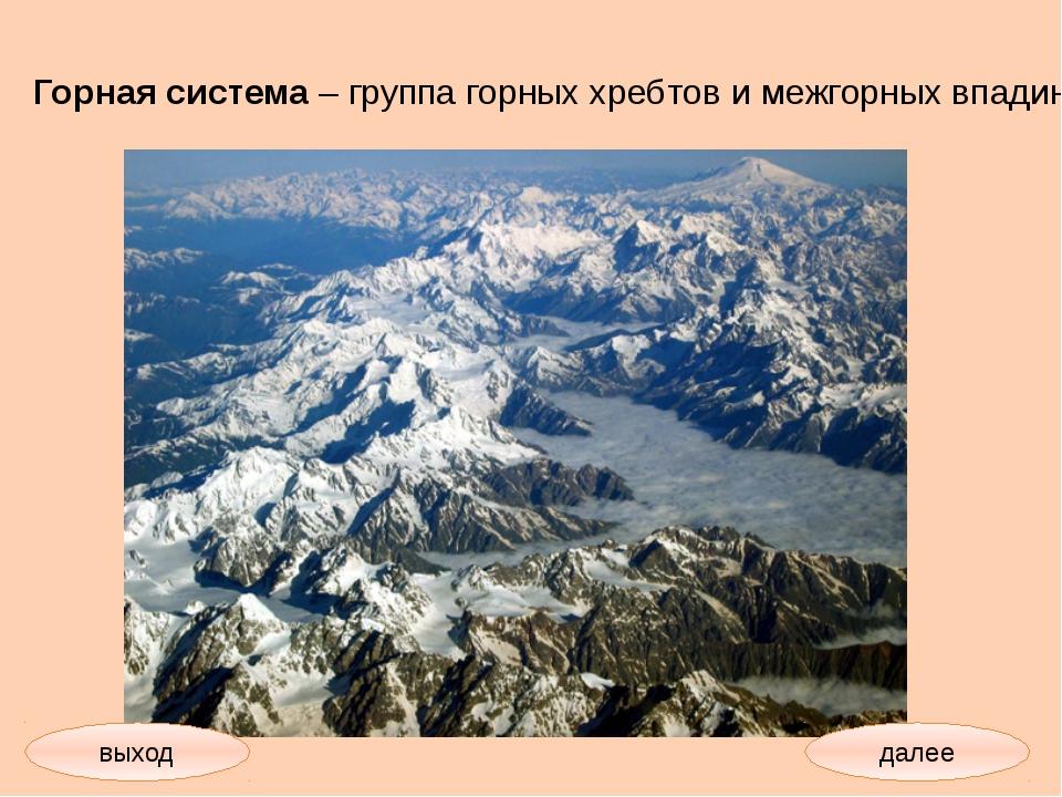 Вершина Склон Подошва горы Гора – это выпуклая форма рельефа, возвышающаяся н...