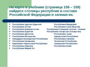 На карте в учебнике (страница 158 – 159) найдите столицы республик в составе