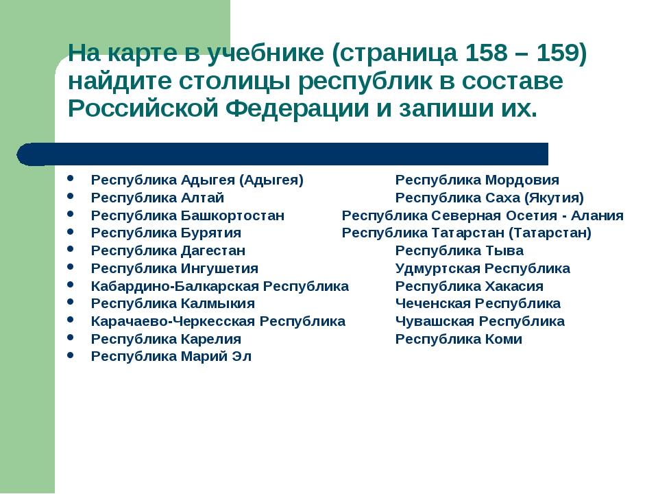 На карте в учебнике (страница 158 – 159) найдите столицы республик в составе...