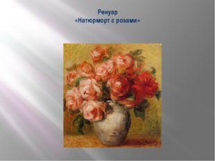 Ренуар «Натюрморт с розами»