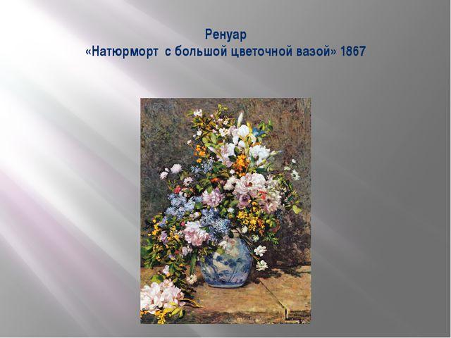 Ренуар «Натюрморт с большой цветочной вазой» 1867