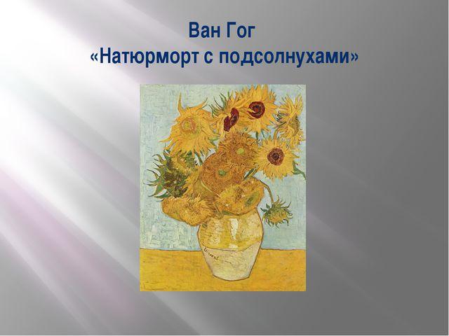 Ван Гог «Натюрморт с подсолнухами»