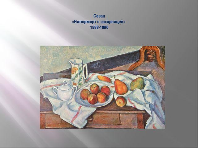 Сезан «Натюрморт с сахарницей» 1888-1890