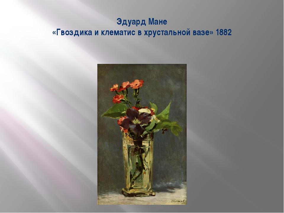 Эдуард Мане «Гвоздика и клематис в хрустальной вазе» 1882