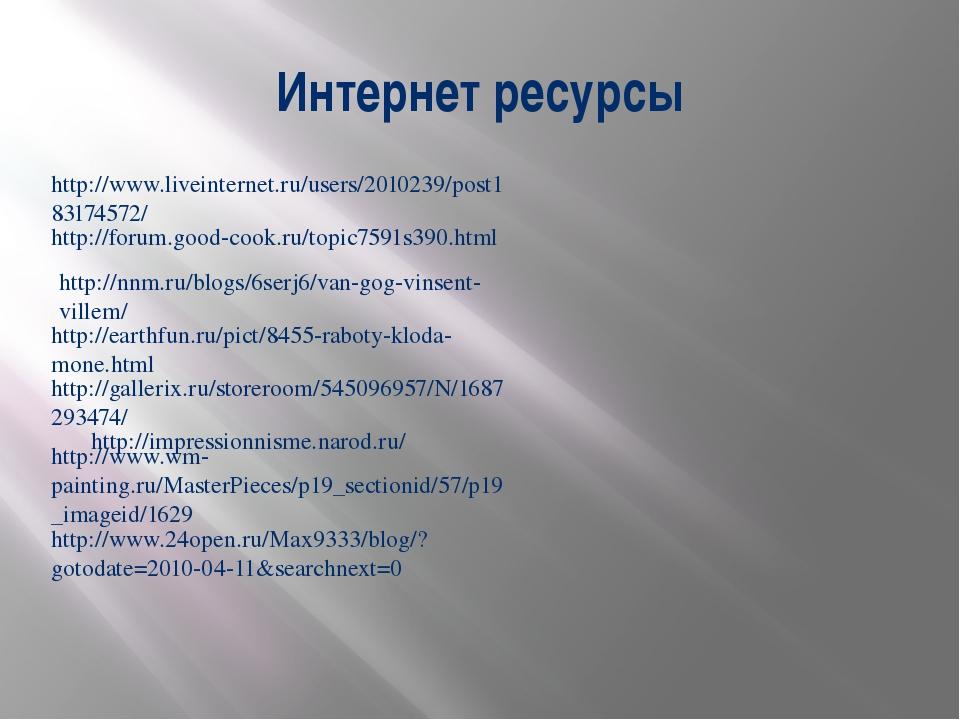 Интернет ресурсы http://www.liveinternet.ru/users/2010239/post183174572/ http...