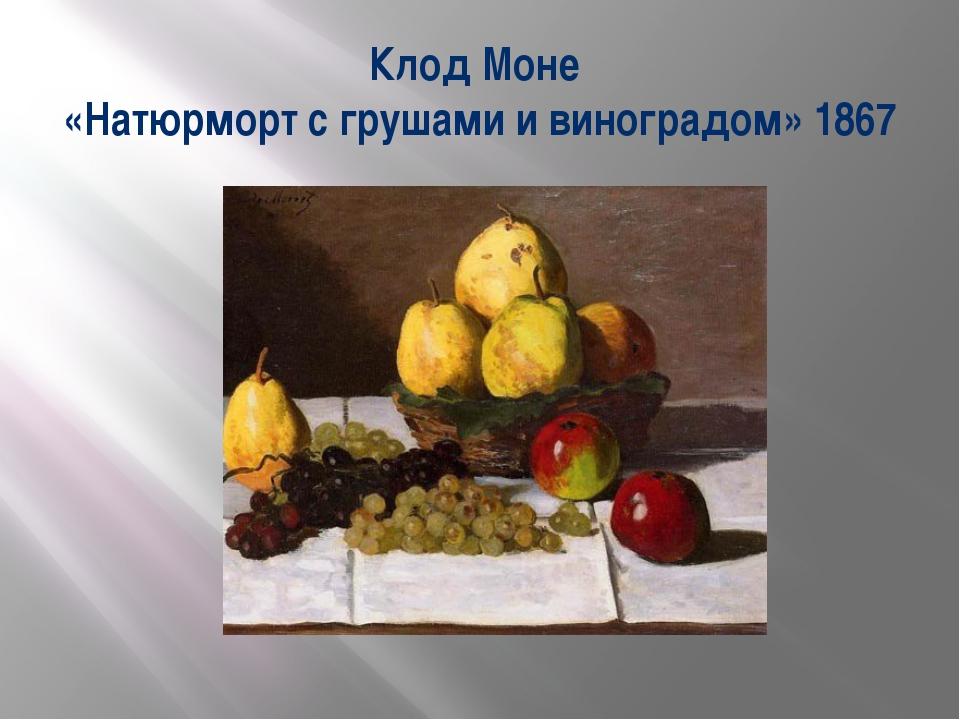Клод Моне «Натюрморт с грушами и виноградом» 1867