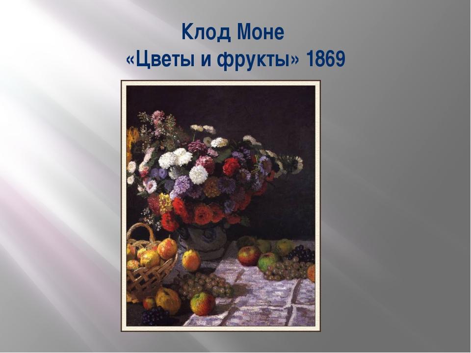 Клод Моне «Цветы и фрукты» 1869