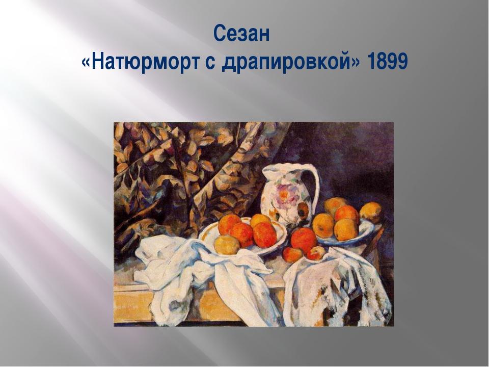Сезан «Натюрморт с драпировкой» 1899