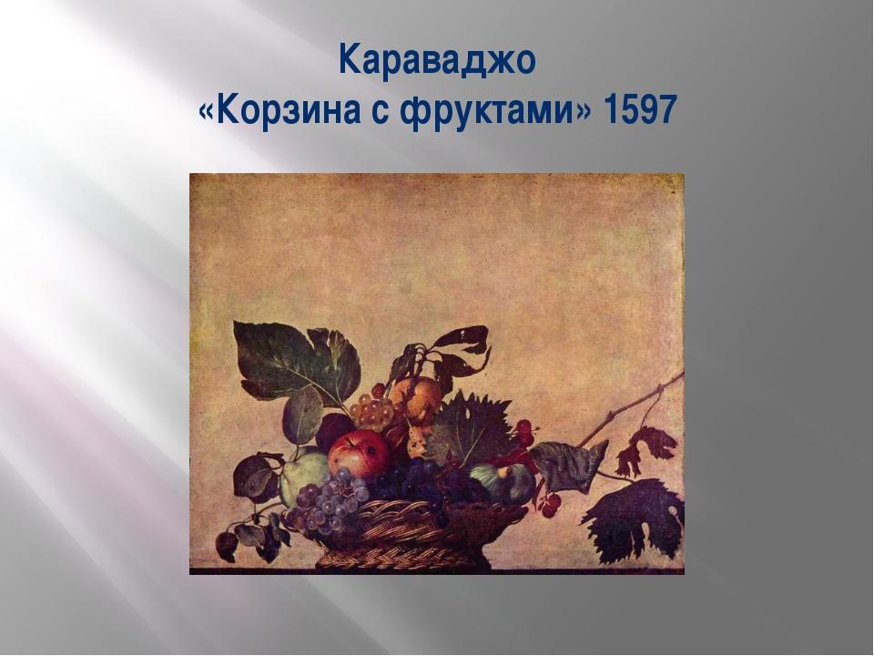 Караваджо «Корзина с фруктами» 1597
