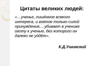 Цитаты великих людей: «…ученье, лишённое всякого интереса, и взятое только с