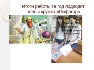 Итоги работы за год подводят члены кружка «Пифагор»