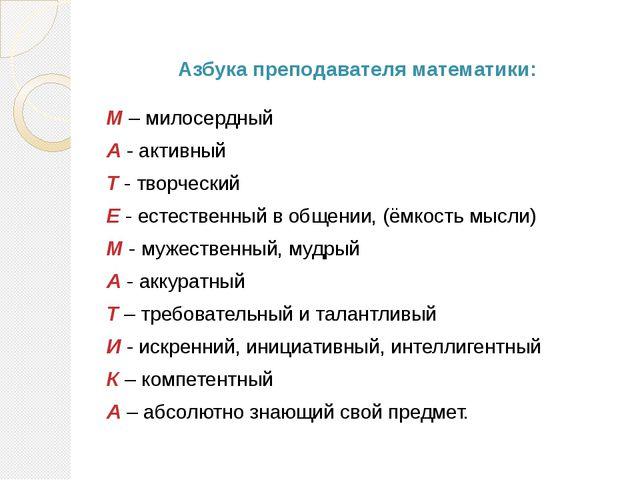 Азбука преподавателя математики: М – милосердный А - активный Т - творческий...