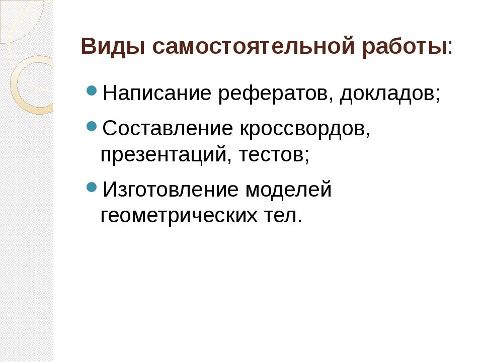 Виды самостоятельной работы: Написание рефератов, докладов; Составление кросс...