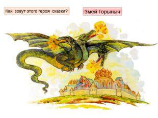 Как зовут этого героя сказки? Змей Горыныч