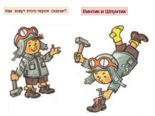Как зовут этого героя сказки? Винтик и Шпунтик