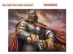 Как зовут этого героя былины? Илья Муромец