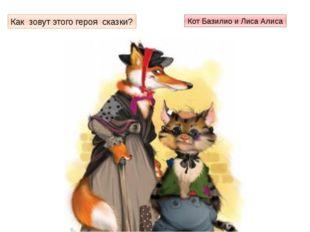 Как зовут этого героя сказки? Кот Базилио и Лиса Алиса