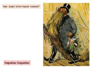 Как зовут этого героя сказки? Карабас Барабас