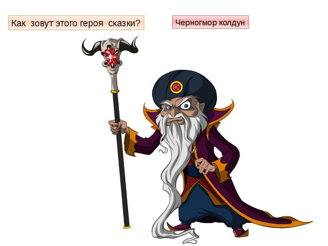 Как зовут этого героя сказки? Черногмор колдун