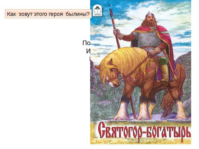 Увидал он тут Илью Муромца; Он берёт Илью за жёлты кудри, Положил он Илью к с...
