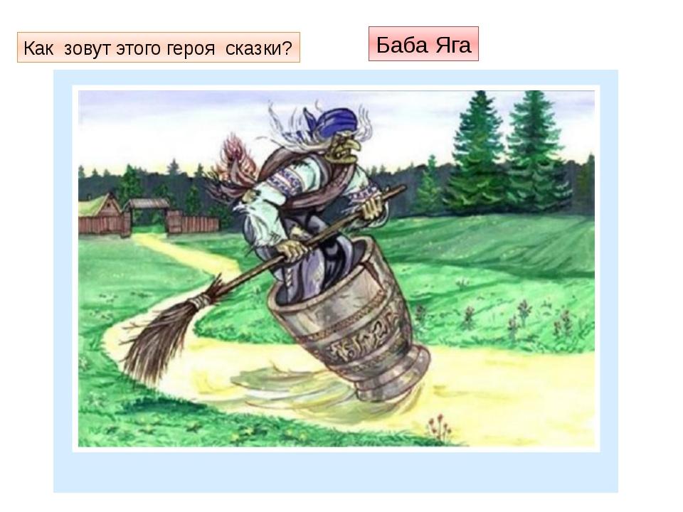 Как зовут этого героя сказки? Баба Яга