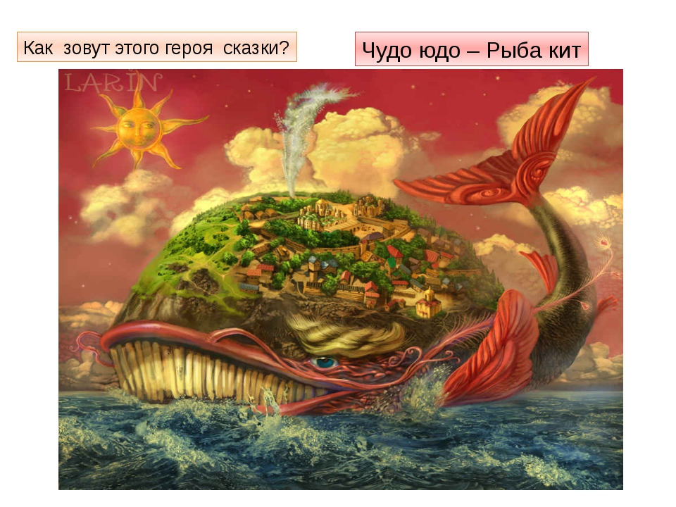 Как зовут этого героя сказки? Чудо юдо – Рыба кит